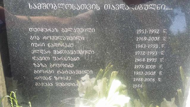 shekil memorial