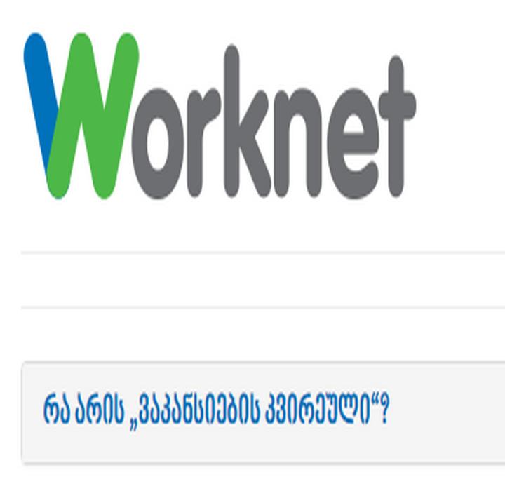 Worknet 2